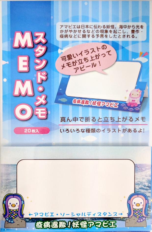 スタンドMEMO(アマビエ修正分)