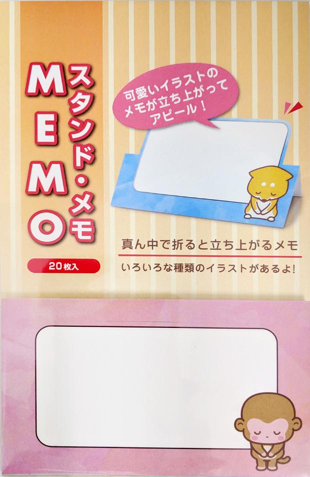 スタンドMEMO(動物修正分)台紙