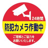 防犯ステッカー41