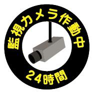 防犯ステッカー42