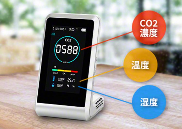 CO2モニター01