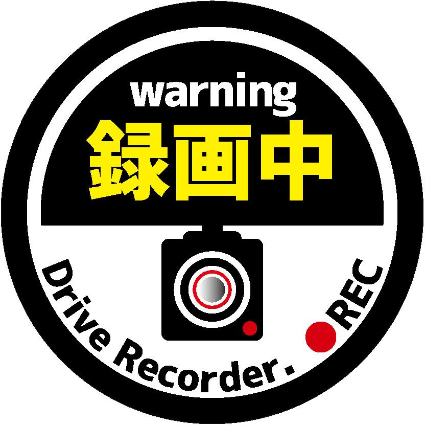 ドライブレコーダー60mm円