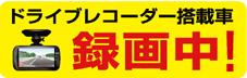 ドライブレコーダー搭載車黄色バージョン