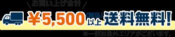 お買い上げ合計¥5,500(税込)以上 送料無料!