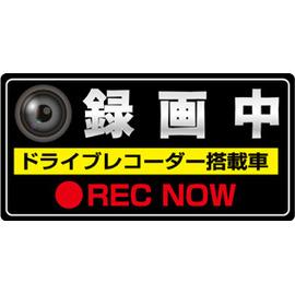 ドライブレコーダー録画中バージョン