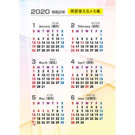 両面使えるメモ帳(カレンダー)表面