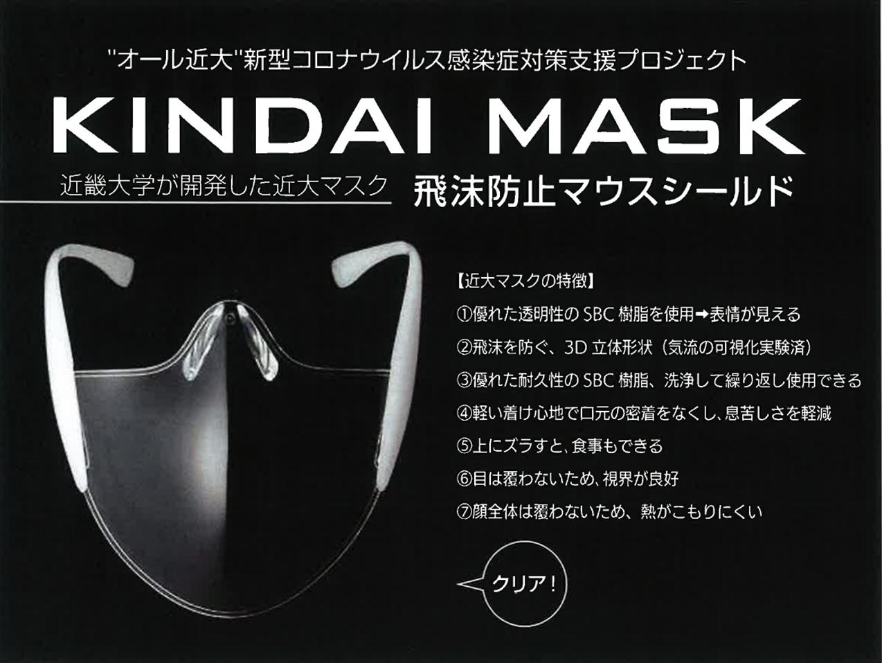 近大マスク01