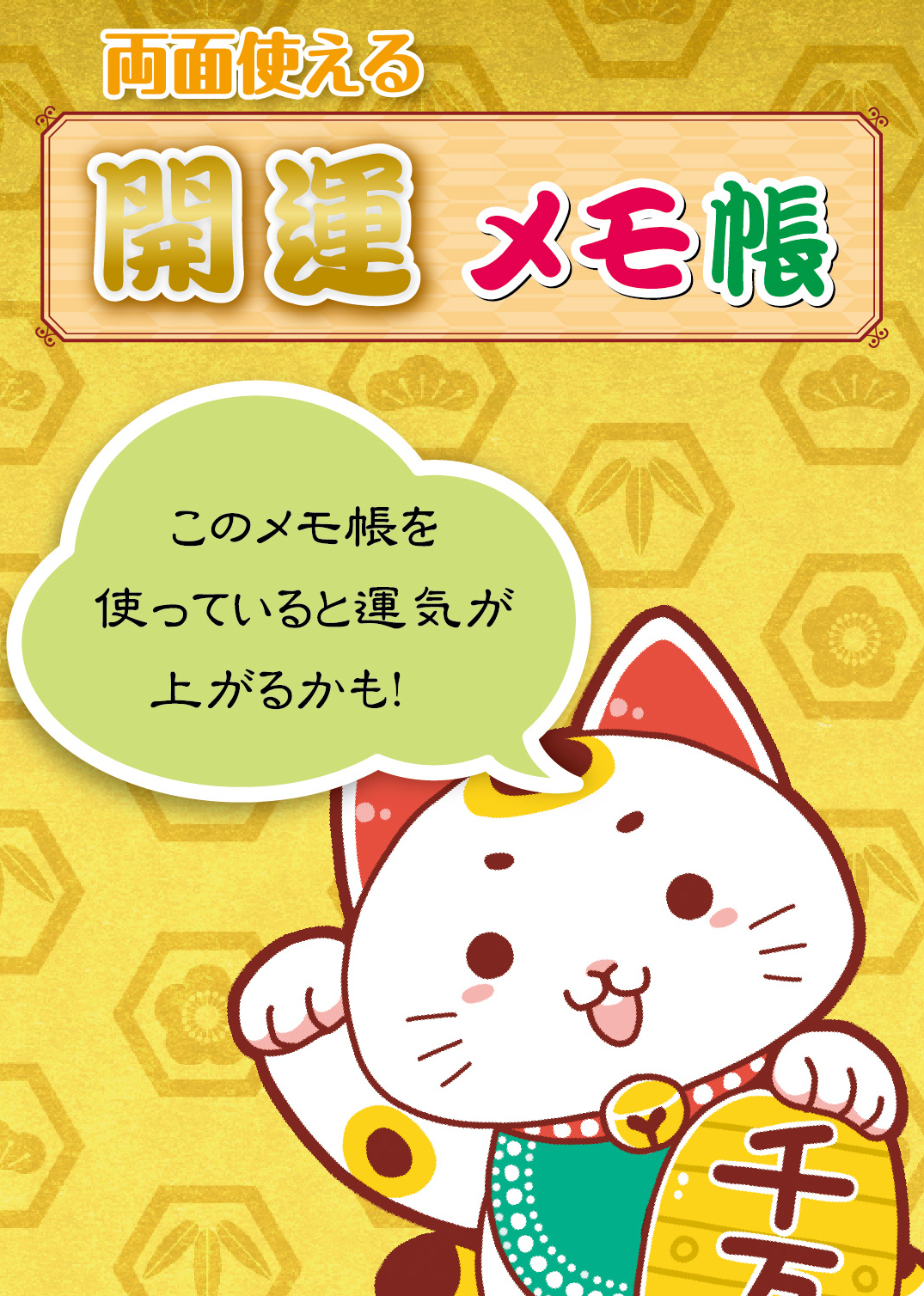 招き猫memo表紙