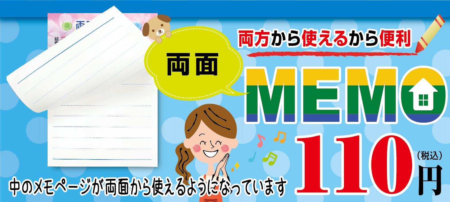 新TOPページ両面MEMOバナー
