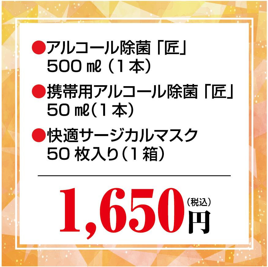 セット販売02