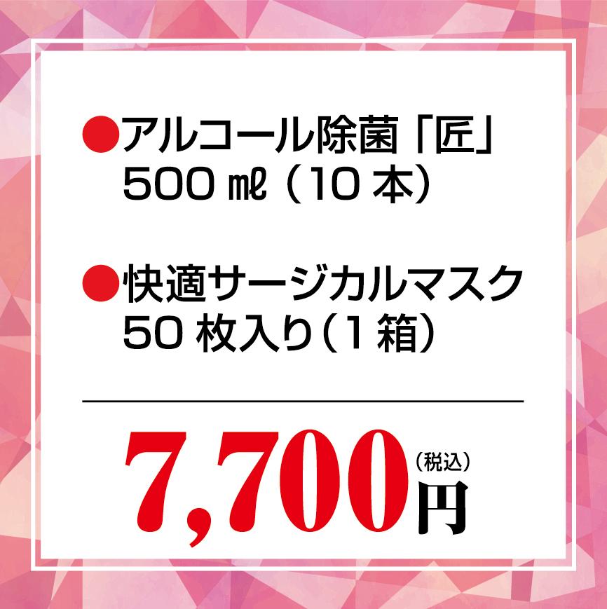 セット販売04