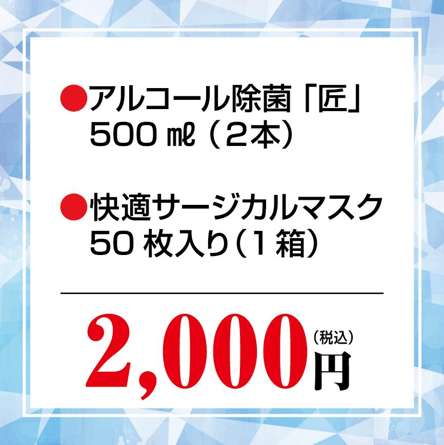 セット販売2000