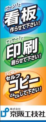 株式会社 京阪工技社