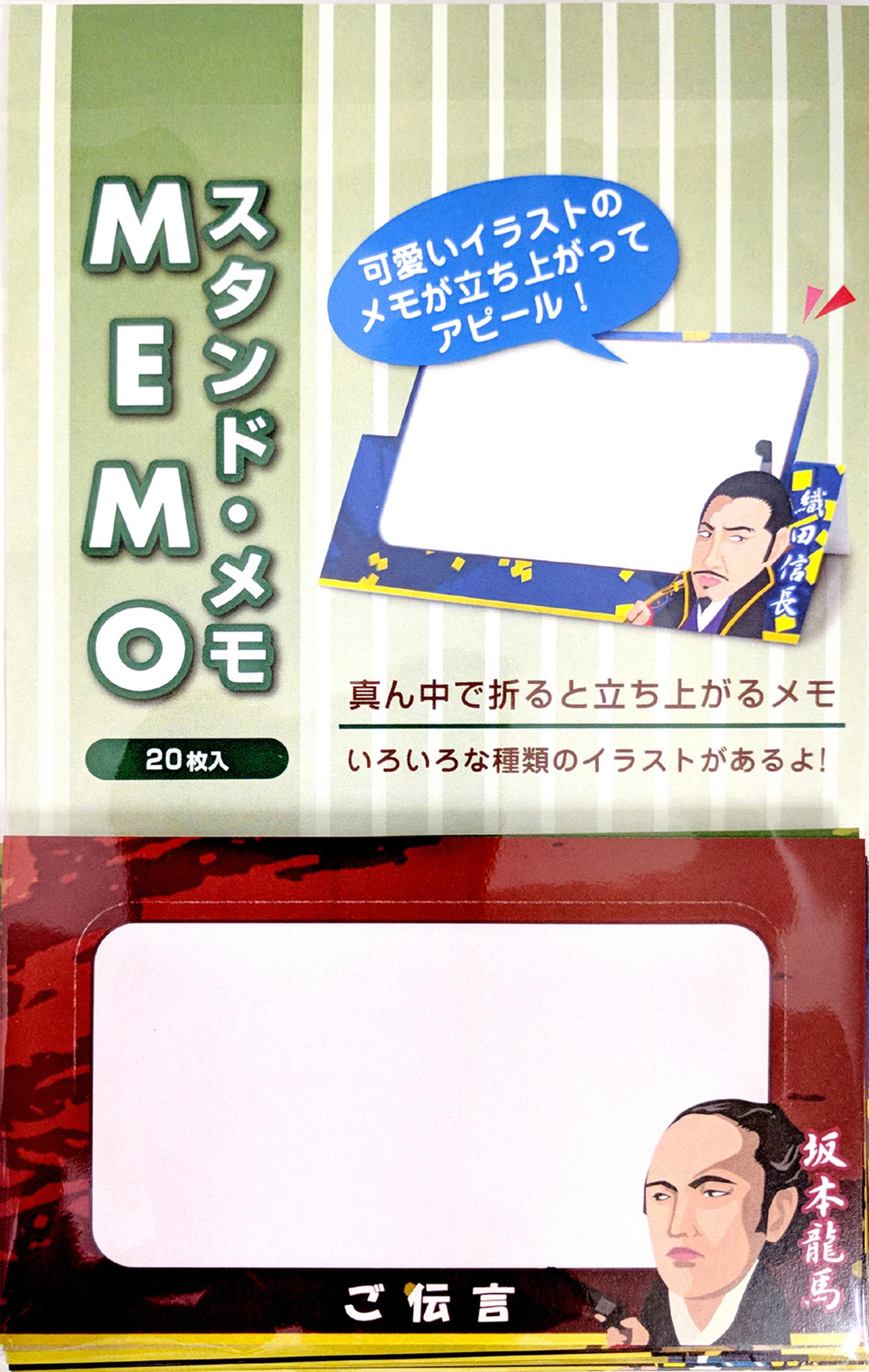 スタンドMEMO(偉人)台紙