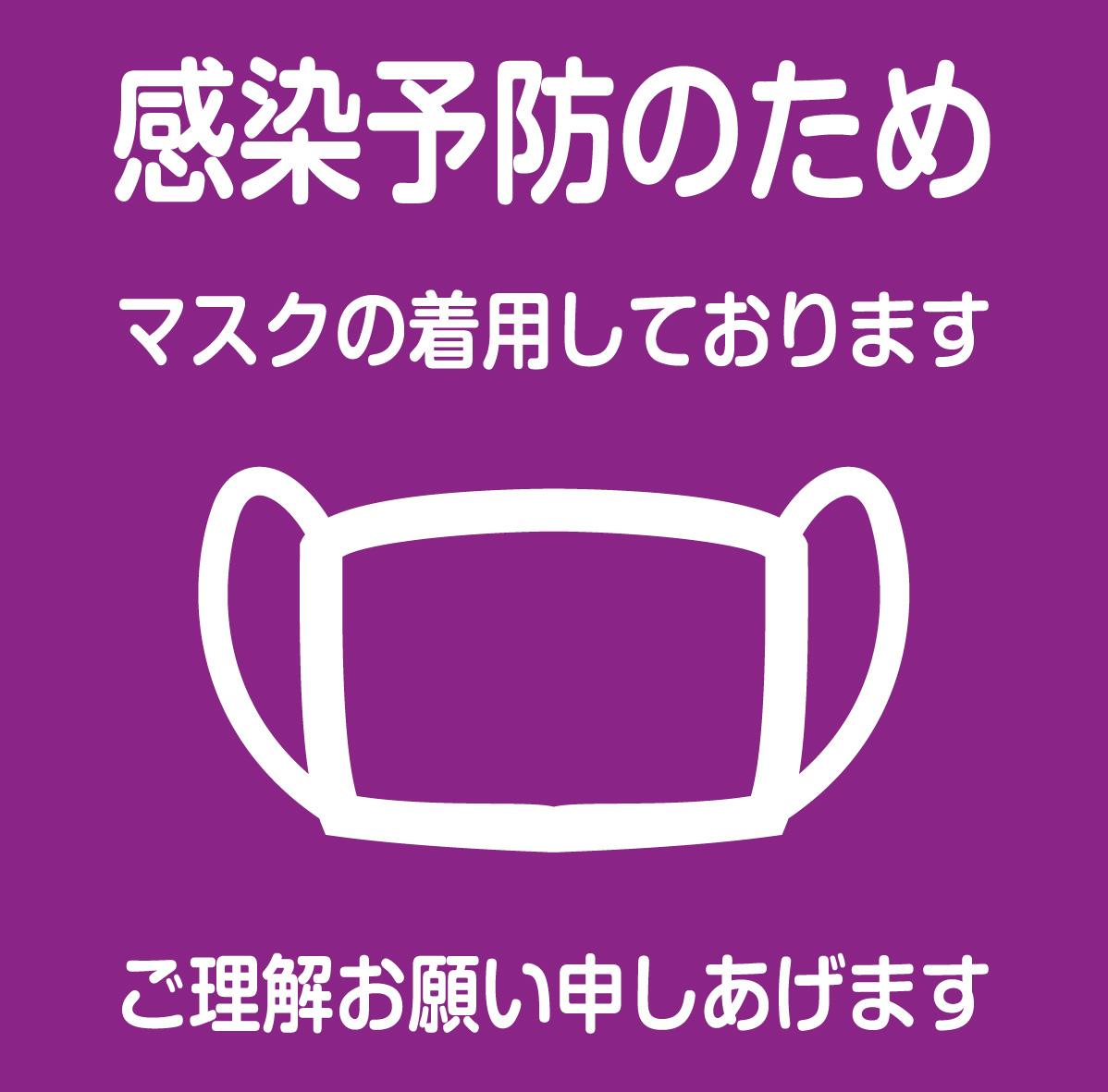 窓貼りステッカー紫