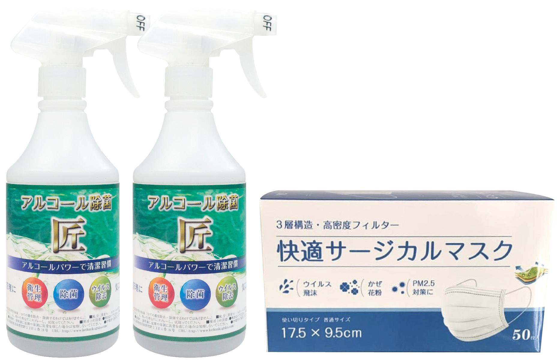 アルコール除菌「匠」500㎖ 2本 + 快適サージカルマスク 1箱